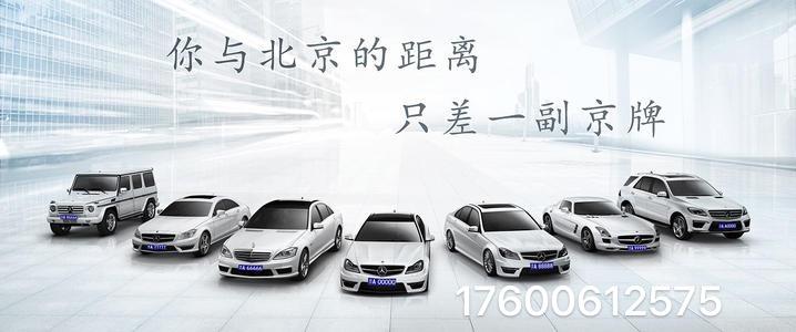 北京车牌手机号.jpg
