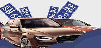 2020年北京车牌过户多少钱