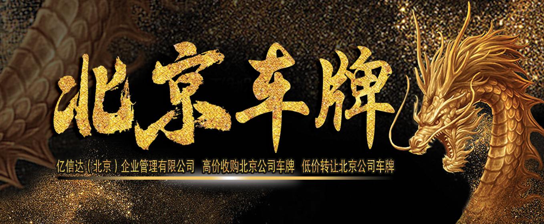 北京公司车牌指标值多少钱