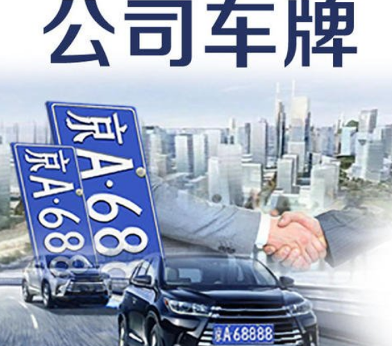 北京下半年公司指标转让价格多少