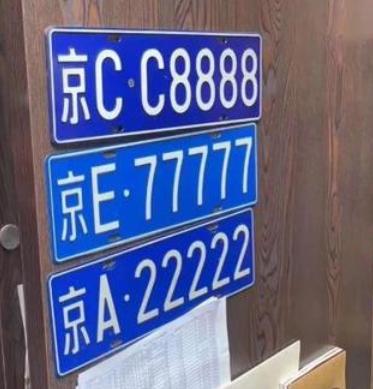北京公司转让带北京车牌可以卖多少钱