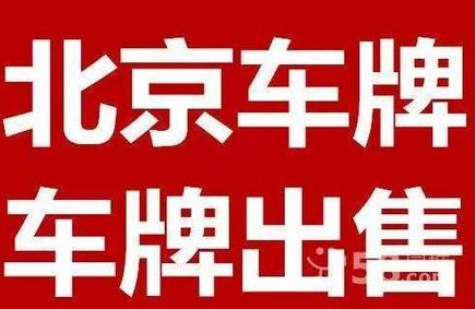 如何办理购买北京车牌的手续