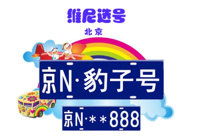北京车牌照的获得方式有哪些