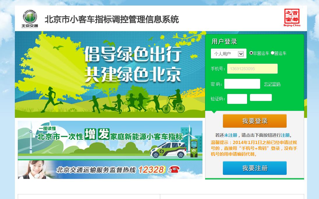 北京小客车指标摇号中签查询网址