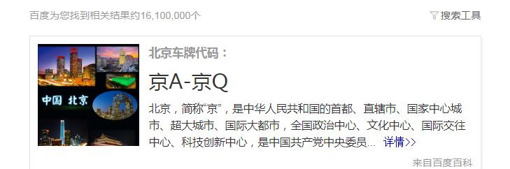 转让北京公司名下尾号888车牌